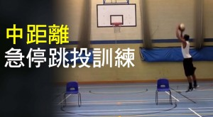上海网球俱乐部之急停跳投和禁区进攻培训