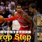 上海网球之突破防守的倒叉步实战培训-Drop Step