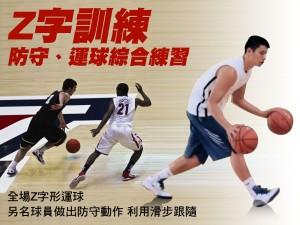 上海网球重点培训:Z字防守、运球综合训练