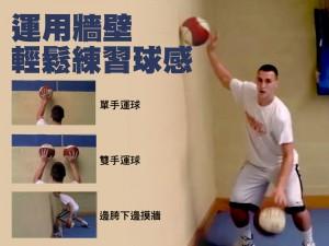 上海网球俱乐部教你篮球球感与x字上篮培训法