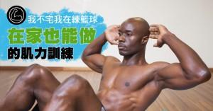 在家也能做的肌力训练-上海焱泉网球